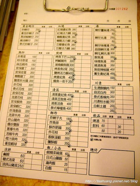 立川魚場008