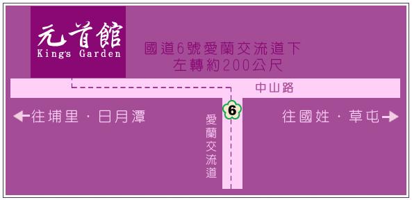 元首館 交通位置