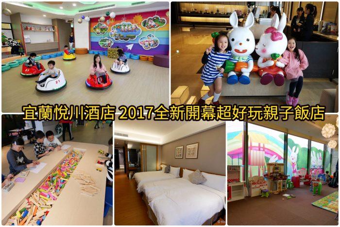宜蘭悅川酒店,CP值很高的親子飯店